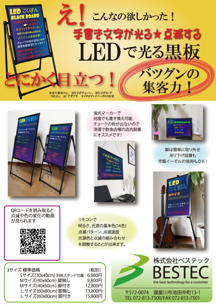LED黒板
